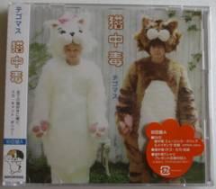 ★新品未開封★ テゴマス 猫中毒 初回盤A CD+DVD