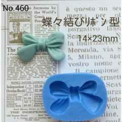 デコ型◆蝶々結びリボン◆ブルーミックス・レジン・粘土