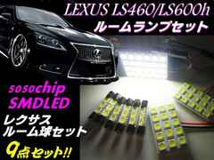 ����!���N�T�X/LS460-LS600h��p/���FSMD-LED���[�������v�Z�b�g