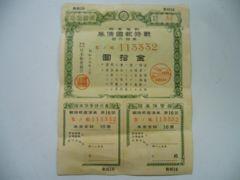 戦時貯蓄債権 金拾円 昭和19年発行 日本勧業銀行