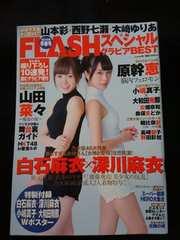 FLASHスペシャルグラビアBEST 乃木坂46成人式 白石麻衣ポスター