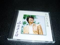 CD「たいらいさお/ふるさとは」唱歌 愛唱歌 抒情歌 童謡 即決