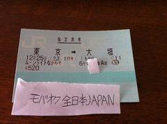 12月25日発 東京→大垣 ムーンライトながら号 窓側指定券�A