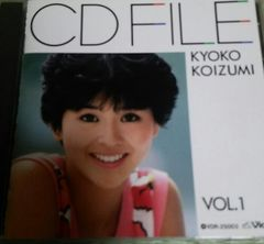 CD FILE 小泉今日子 VOL.1 帯無し