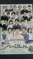 NHK、連続テレビ小説べっぴんさん 絵はがき 絵葉書 絵ハガキ1枚新品