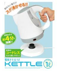 ハック/コードレス 電気ケトル1.0L【グレー】テーブルケトル/ドリテック/ティファールより安い