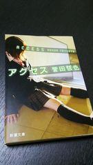 ◆アクセス◆誉田哲也