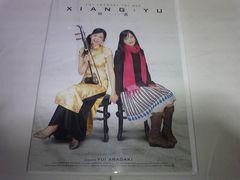 �V�_���� XIANGYU �V�������C ����