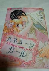 ハネムーンガール★浜口奈津子