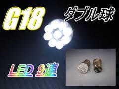 【送料無料】G18S25 LED9連ダブル球 ホワイト バックランプ