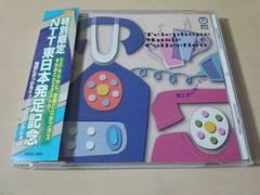 CD「特別限定NTT東日本発足記念」電話ソング 尾崎亜美 沢田研二