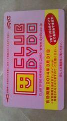 【期限切れ】クラブダイドー ポイントカード 1円スタート 1スタ