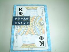 あるキング  伊坂幸太郎 文庫本  (送164)