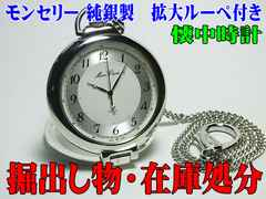 モンセリー純銀製 拡大ルーペ付き懐中時計(銀色)