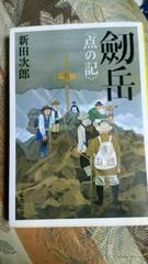 新田次郎●劔岳〈点の記〉■文春文庫