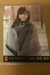 AKB48 君はメロディー 劇場盤写真 乃木坂46 白石麻衣