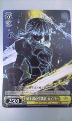ヴァイスシュヴァルツ Fate/zero セイバー
