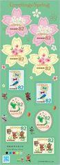 *H28.春のグリーティング切手記念切手シール切手\82