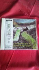 ☆中古CDアルバム【放熱への証/尾崎豊】送料180円/CD盤面綺麗です。