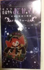 魔法少女まどか☆マギカ/ベベ/メタルチャーム