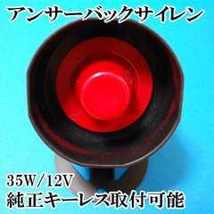 ゼロクラウン/15.17.18クラウンアスリート/マジェスタ/16アリスト☆キーレス用サイレン☆