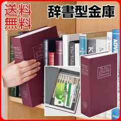 送料無料 辞書型金庫 (へそくり/ブック型/本型/辞典型)