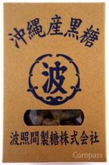 沖縄限定 波照間産 黒糖 200g O04M-22