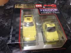 トミカ&チョロQセット日産フェアレディZ S30