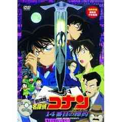 ■即決DVD新品■劇場版 名探偵コナン 14番目の標的