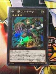 遊戯王 十二獣ブルホーン SR1枚