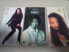 送料込み美品 高橋則子 マキシシングル CD3枚まとめ売り