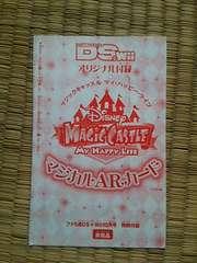 ファミ通DS+will オリジナル付録  マジカルARカード
