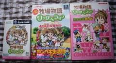 【即決】GC牧場物語ワンダフルライフforガール攻略本セットガイド2冊