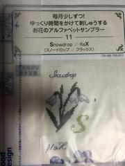 フェリシモ☆お花のアルファベットサンプラー11☆新品未開封