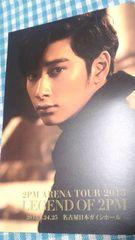 2013 LEGEND OF 2PM 1/24・25 名古屋ガイシ限定ポストカードチャンソン