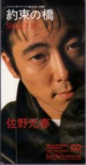 ◆8cmCDS◆佐野元春/約束の橋/1992年盤/『二十歳の約束』主題歌