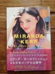 MIRANDAKERR☆FASHIONSTYLEBOOKミランダ・カースタイルブック本