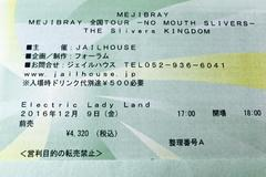 MEJIBRAY 12/9 名古屋E.L.L A55〜65番