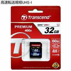 SDHC�J�[�h32GB (�g�����Z���h)400x