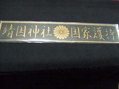 菊紋靖國神社プレート特大45cm/街宣車暴走族車極道バニングデコトラ/日