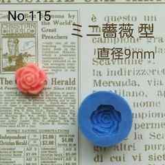 デコ型◆ミニ薔薇◆ブルーミックス・レジン・粘土