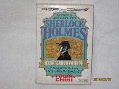 新品レアファミコンソフト 伯爵令嬢誘拐事件 ホームズ