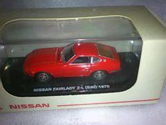 非売品フェアレディZ-L(S30)1970
