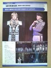 「BEST STAGE」2014/2月号★銀河英雄伝説 CLUB SEVEN 9th stage!