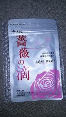 薔薇の香りのサプリです。