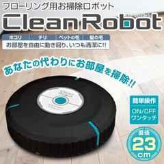 ☆フローリング用ロボットクリーナー Clean Robot ブラック