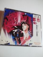 VCD2枚組魔界都市新宿送料込み