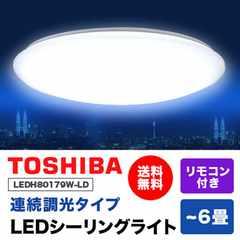 〓送料無料〓■東芝 LEDシーリングライト■〜6畳_調光20段階!