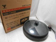8018☆1スタ☆YAMAZEN 電気ホットプレート HG-1200