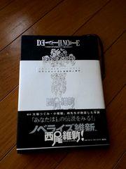 DEATH NOTE/デスノート/美品/小説
